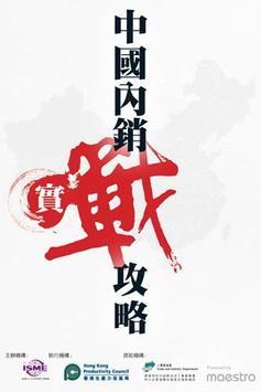 中國內銷實戰攻略 poster