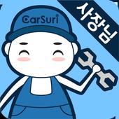 카수리 – 사장님앱 icon