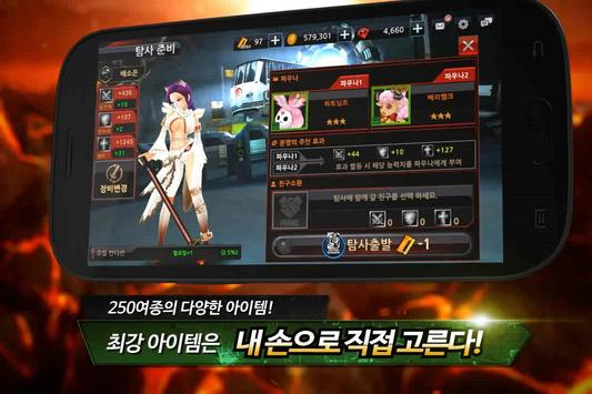 엑시드 for Kakao apk screenshot