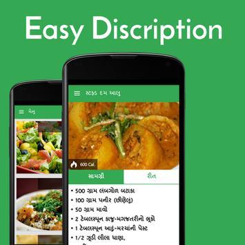 Gujarati recipes book 1000 descarga apk gratis salud y bienestar gujarati recipes book 1000 captura de pantalla de la apk forumfinder Image collections