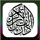 Surah Al-Ahzab & Terjemahan icon