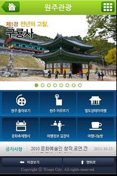 원주관광 poster