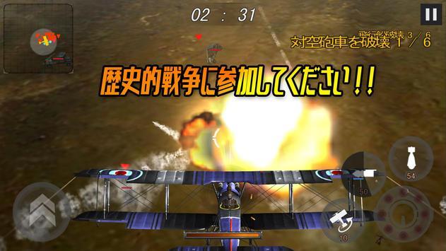 WW1 蒼空のエース:3Dアクション飛行シューティングゲーム apk screenshot