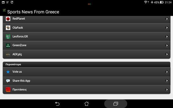 Sports News From Greece apk screenshot