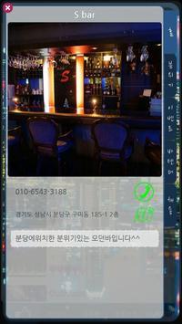 바모아-바,바텐더,채용,분위기,이벤트 apk screenshot