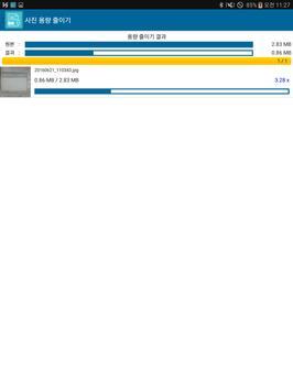 사진 용량 줄이기 (사진 압축) screenshot 1