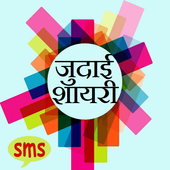 Judai Shyari Collections 2018 icon