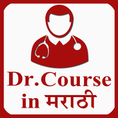 Dr. Course in Marathi icon