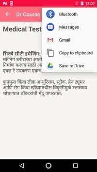 Dr. Course in Marathi screenshot 4