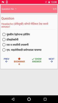 Dr. Course in Marathi screenshot 5