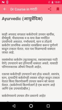 Dr. Course in Marathi screenshot 3