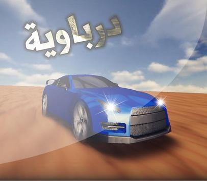 درباوية screenshot 4