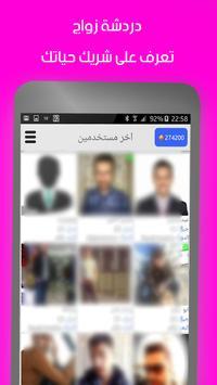 زواج وتعارف screenshot 1