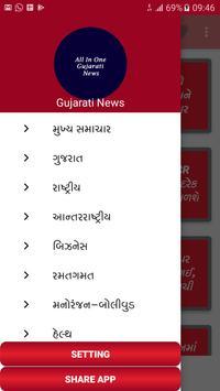 Gujarati All In One News screenshot 7