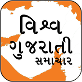 e-Vishwa Gujarati News icon
