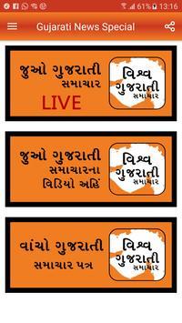 e-Vishwa Gujarati News poster