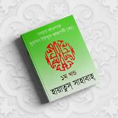হায়াতুস সাহাবা ১ম খন্ড (Hayatus Sahabah Bangla) icon