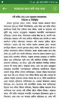 হায়াতুস সাহাবা ১ম খন্ড (Hayatus Sahabah Bangla) apk screenshot