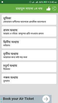 হায়াতুস সাহাবা ১ম খন্ড (Hayatus Sahabah Bangla) poster