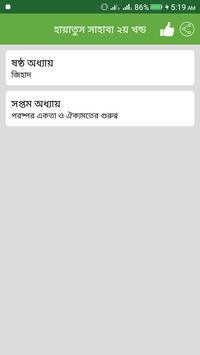 হায়াতুস সাহাবা ২য় খন্ড (Hayatus Sahabah Bangla) poster