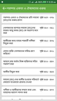 হায়াতুস সাহাবা ২য় খন্ড (Hayatus Sahabah Bangla) apk screenshot