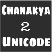 Chanakya to unicode converter: (Offline) icon