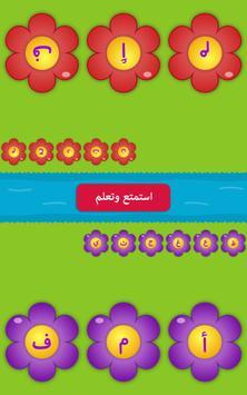 تحدي الحروف العربية 스크린샷 7