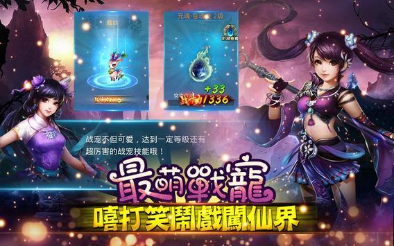 萌幻修仙 桃源仙靈閣 poster