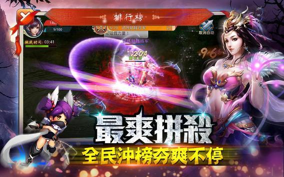 萌幻修仙 桃源仙靈閣 apk screenshot