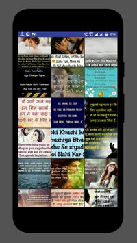 Hindi Sayari screenshot 5