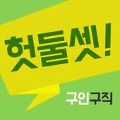 헛둘셋 icon