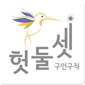 단기구인구직 헛둘셋 icon