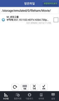 파일함 - 안드로이드 다운로드 전용앱 apk screenshot