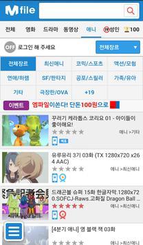 엠파일 - 영화,드라마,동영상 다시보기 필수앱 poster