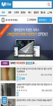 엠파일- 영화,드라마,예능,웹툰,웹소설 poster