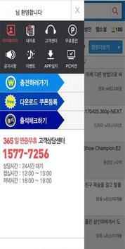 엠파일- 영화,드라마,예능,웹툰,웹소설 apk screenshot