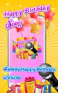 Happy Birthday Song poster