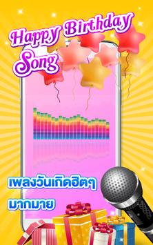 Happy Birthday Song apk screenshot