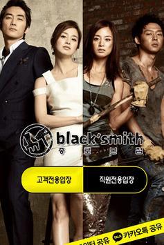 블랙스미스 종로본점 poster