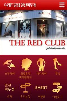 더레드클럽, 일산, 마두, 피부관리, 구안와사, 마사지 poster