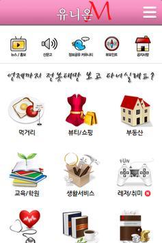 유니온 (주변검색) poster