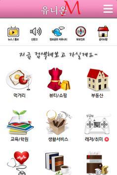 유니온 (주변검색) apk screenshot