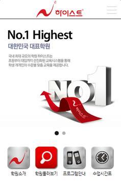 하이스트 소하캠퍼스 (길잡이교육,보습학원) poster
