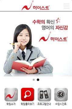 하이스트 소하캠퍼스 (길잡이교육,보습학원) apk screenshot
