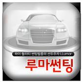 루마썬팅 ( 자동차, 수리, 썬팅, 우노통상) icon
