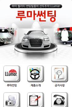 루마썬팅 ( 자동차, 수리, 썬팅, 우노통상) poster