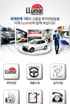 루마썬팅 ( 자동차, 수리, 썬팅, 우노통상) screenshot 1