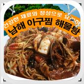남해아구찜, 해물탕, 해물찜 icon