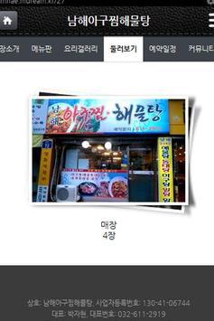 남해아구찜, 해물탕, 해물찜 apk screenshot