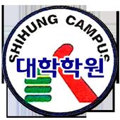 시흥대학학원 icon